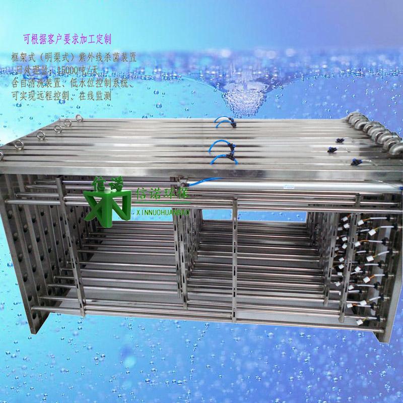 日处理2万吨污水 多排架明渠式bobapp应用杀菌消毒设备 带自清洗系统 带PLC可远程控制