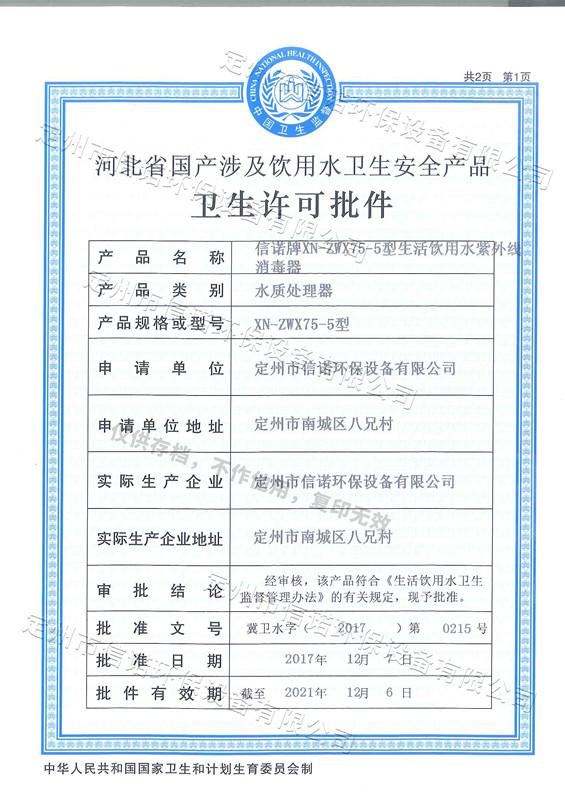 河北省涉及饮用水   卫生许可批件
