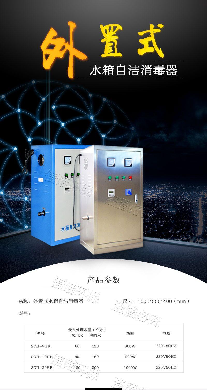 专业生产 型号SCII-5HB 外置式水箱自洁bobapp苹果下载地址  水处理设备 安装方便