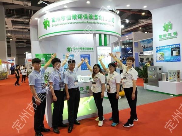 信诺环保上海国际水展 部分员工合影(2)