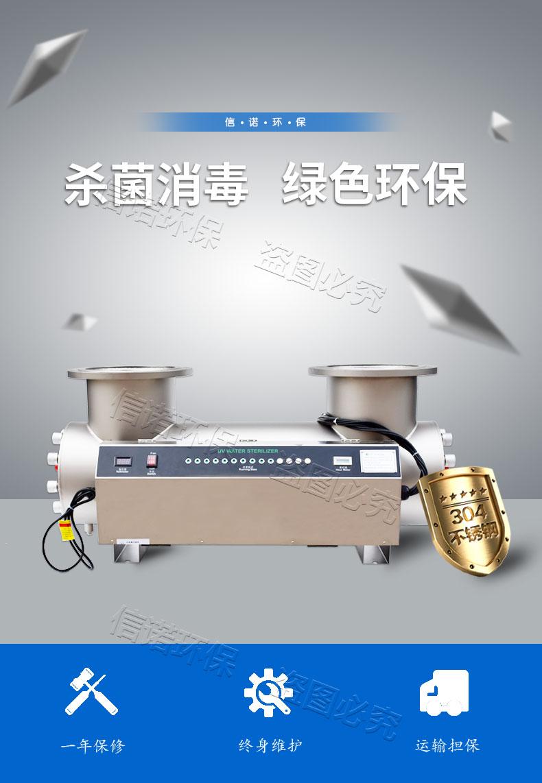 大功率bobapp应用杀菌器  304不锈钢筒体 喷砂 法兰上开 电控箱侧置