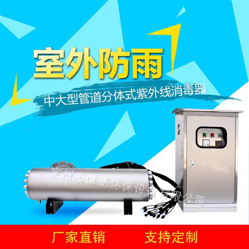 管道式bobapp应用杀菌器  口径DN250 室外防雨型不锈钢机箱 防腐蚀